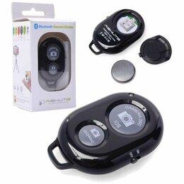 Моноподы и пульты для селфи - Bluetooth пульт для селфи, 0