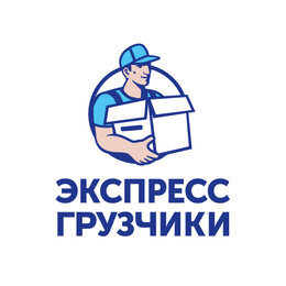 Без специальной подготовки - ЭКСПРЕСС ГРУЗЧИКИ , 0