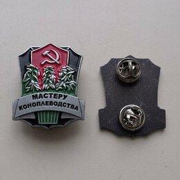 Жетоны, медали и значки - Значок Мастеру конопеводства, 0