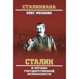 Юридическая литература - Сталин и органы государственной безопасности.…, 0