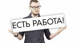 Консультант - Открытая вакансия/Стабильный доход!, 0