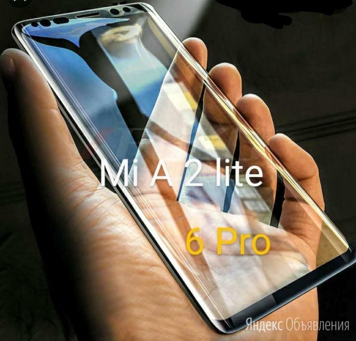 Xioami Mi A 2 lite/ 6 Pro защитное стекло по цене 200₽ - Защитные пленки и стекла, фото 0