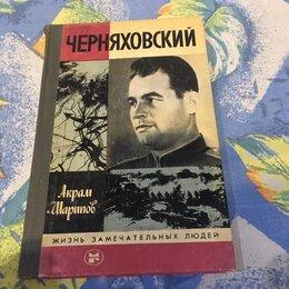 Художественная литература - Книга Серии ЖЗЛ - Черняховский, 0
