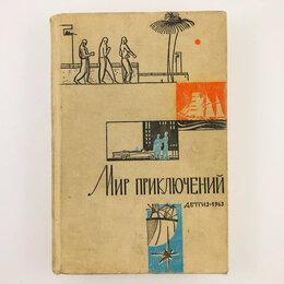 Художественная литература - Альманах. Мир приключений № 9. 1963 г. , 0