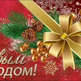 Подарочная упаковка - Конверт для денег С Новым годом! 16,8х8,3 см, с бантом, 0
