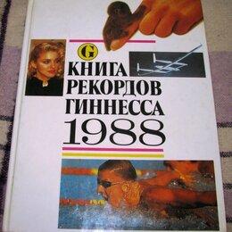 Словари, справочники, энциклопедии - Книга рекордов Гиннесса. 1988, 0