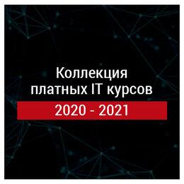Сертификаты, курсы, мастер-классы - Коллекция IT курсов (2020 - 2021), 0