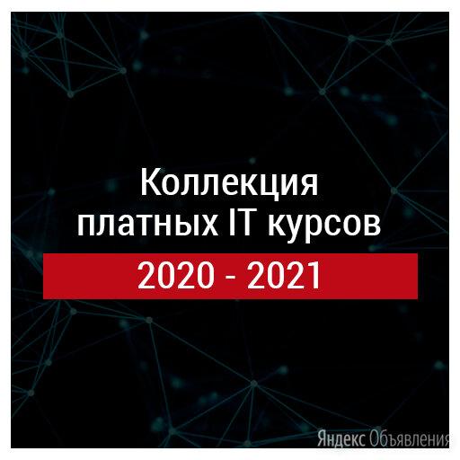 Коллекция IT курсов (2020 - 2021) по цене 300₽ - Сертификаты, курсы, мастер-классы, фото 0