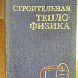 Техническая литература - Строительная теплофизика(основы отопления, вентиляции  кондиционирования воздуха, 0