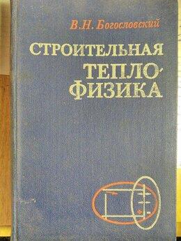 Техническая литература - Строительная теплофизика(основы отопления,…, 0
