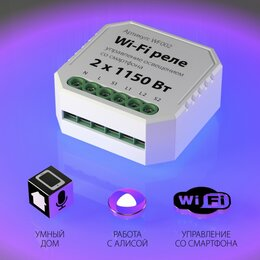 Трансформаторы - Wi-Fi реле 2 канала х 1150 Вт WF002…, 0