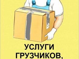 Без специальной подготовки - услуги грузчиков, 0