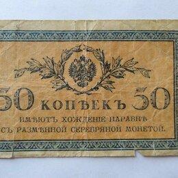 Банкноты - 50 копеек временного правительства, 0