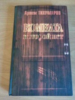 Художественная литература - Артём Тихомиров - Комната которой нет, 0