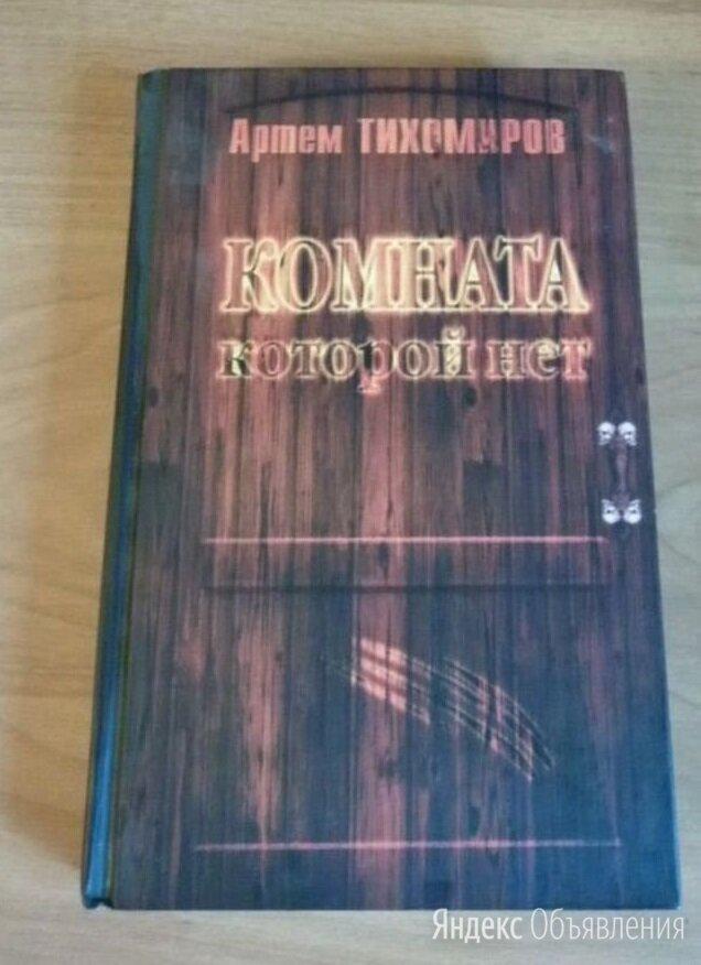 Артём Тихомиров - Комната которой нет по цене 150₽ - Художественная литература, фото 0
