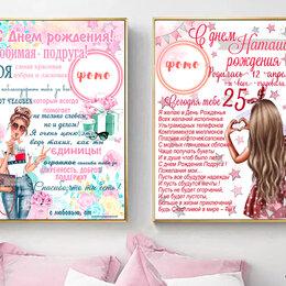 Картины, постеры, гобелены, панно - Постер подарок подруге сестре, 0