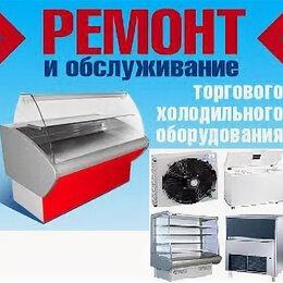 Промышленное климатическое оборудование - Ремонт промышленного холодильного оборудования, 0