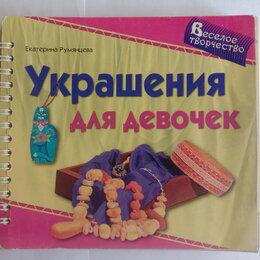 Рукоделие, поделки и сопутствующие товары - Книга Украшения для девочек, 0