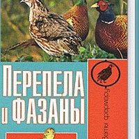 """Прочее - Книга """"Перепела и фазаны"""", 0"""