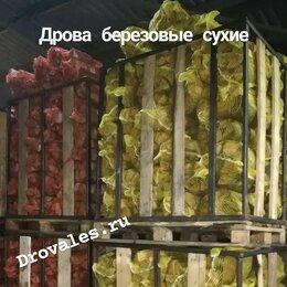 Дрова - Дрова березовые , 0