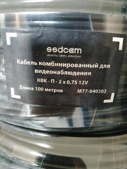 Кабели и провода - Уличный кабель для видеонаблюдения КВК-П-2х0,75, 0