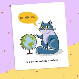 """Вещи - Открытка-инстаграм """"Да иди ты…"""" кот и глобус, 8,8 х 10,7 см   4024806, 0"""