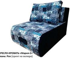 """Кресла - Кресло-кровать """"Мария-2"""" ткань Рок, 0"""