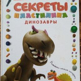 Детская литература - Рони Орен. Секреты пластилина. Динозавры. , 0