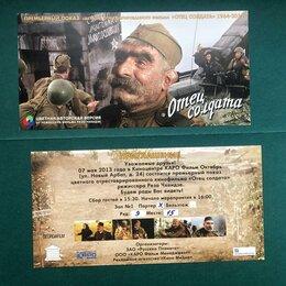 """Билеты - Билет на премьерный показ кинофильма """"Отец солдата"""" 2012 г., 0"""