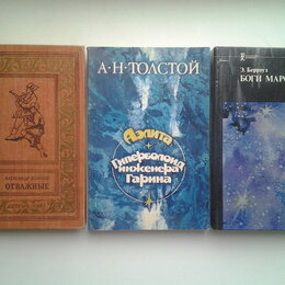 Художественная литература - Приключения и фантастика, 0