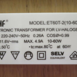 Трансформаторы - Трансформаторы для галогеновых ламп 12 вольт 10-60 Ватт (Германия) , 0