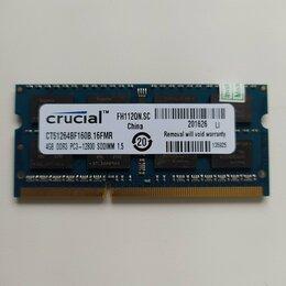 Модули памяти - 4Gb PC3L-12800  1600MHz. 1,5v. Для ноутбука.  Новые.  , 0