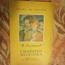 Детская литература - И. Ликстанов. Снайпер Молотка. Рис. В. Винокура. 1977 год, 0