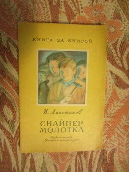Детская литература - И. Ликстанов. Снайпер Молотка. Рис. В. Винокура.…, 0