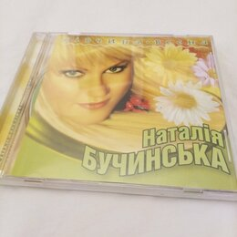 Музыкальные CD и аудиокассеты - CD диски, 0