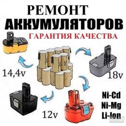 Ремонт и монтаж товаров - Ремонт аккумуляторов (шуруповерты ..., 0