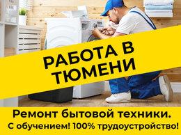 Мастер - Мастер по ремонту бытовой техники в компанию…, 0