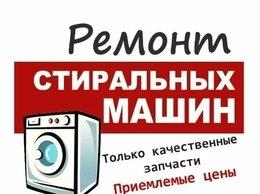 Ремонт и монтаж товаров - Ремонт стиральных машин Воронеж, 0