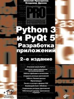Компьютеры и интернет - Прохоренок, Дронов Python 3 и PyQt 5. Разработка…, 0