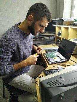 Ремонт и монтаж товаров - Ремонт компьютеров и ноутбуков , 0