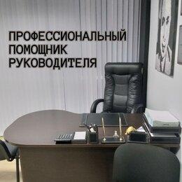 Руководители - Помощник Руководителя, 0