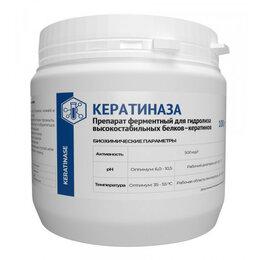 Продукты - Кератиназа (Keratinase), 0