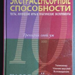 Наука и образование - Экстрасенсорика. Литература по психологии, 0