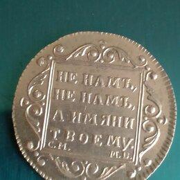 Монеты - Полуполтинник 1798 года, оригинал после полной рестоврации!, 0