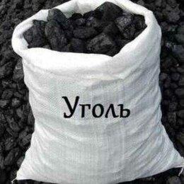 Уголь - Уголь всех марок, 0