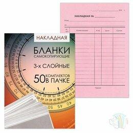 Обложки для документов - Бланк «Накладная» 3-х сл. самокопир., обложка с…, 0
