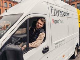 Водители - Водитель Яндекс такси Грузовой, 0