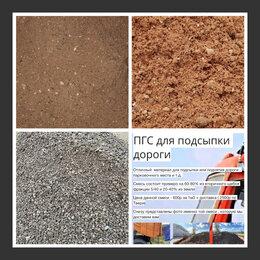 Строительные смеси и сыпучие материалы - Доставка в Твери  самосвалами ПГС для бетона / смеси , ПГС для подсыпки дорги, 0