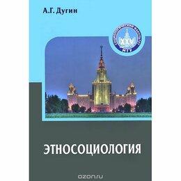 Юридическая литература - Этносоциология Дугин А.Г., 0