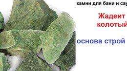 Камни для печей - Камни для бани сауны ЖАДЕИТ КОЛОТЫЙ , 0